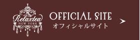 Relaxtea オフィシャルサイト
